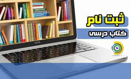 ثبت نام کتاب درسی 1400