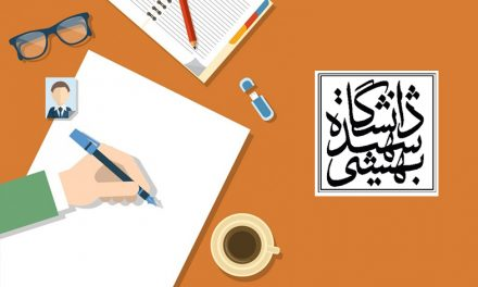 ثبت نام دکتری بدون آزمون دانشگاه شهید بهشتی