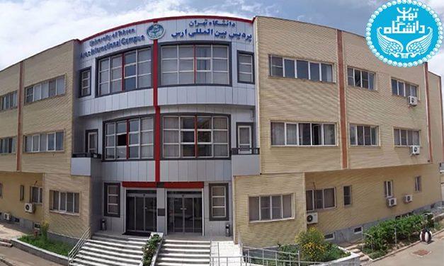 ثبت نام دکتری بدون آزمون پردیس ارس دانشگاه تهران