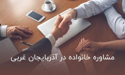 مشاوره خانواده در آذربایجان غربی