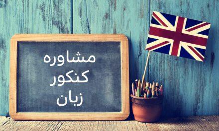 مشاوره کنکور زبان