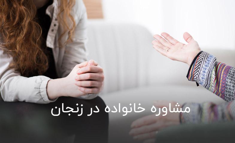 مشاوره خانواده در زنجان