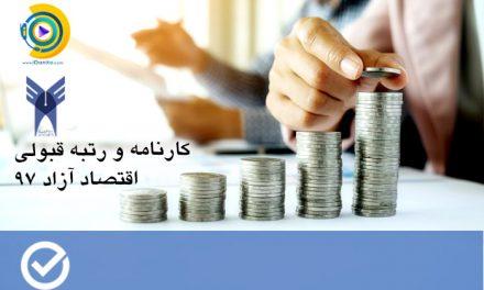 کارنامه و رتبه قبولی اقتصاد آزاد 98