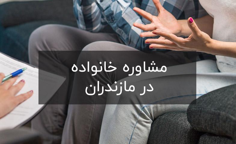 مشاوره خانواده در مازندران
