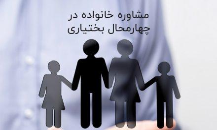 مشاوره خانواده در چهار محال و بختیاری