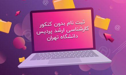 ثبت نام بدون کنکور کارشناسی ارشد پردیس کیش دانشگاه تهران