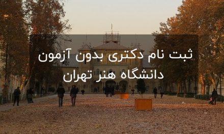 ثبت نام دکتری بدون آزمون دانشگاه هنر تهران