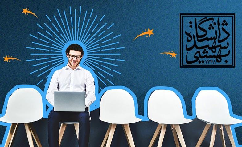 مصاحبه دکتری شهید بهشتی