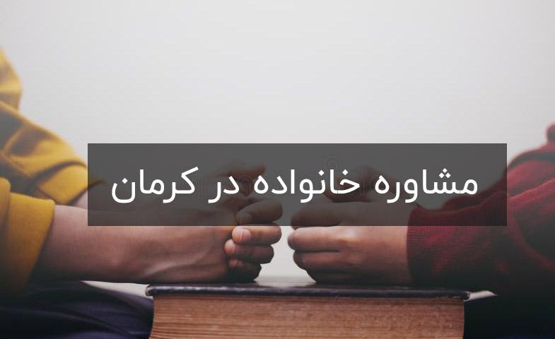 مشاوره خانواده در کرمان | خدمات مشاوره روانشناسی تلفنی در کرمان