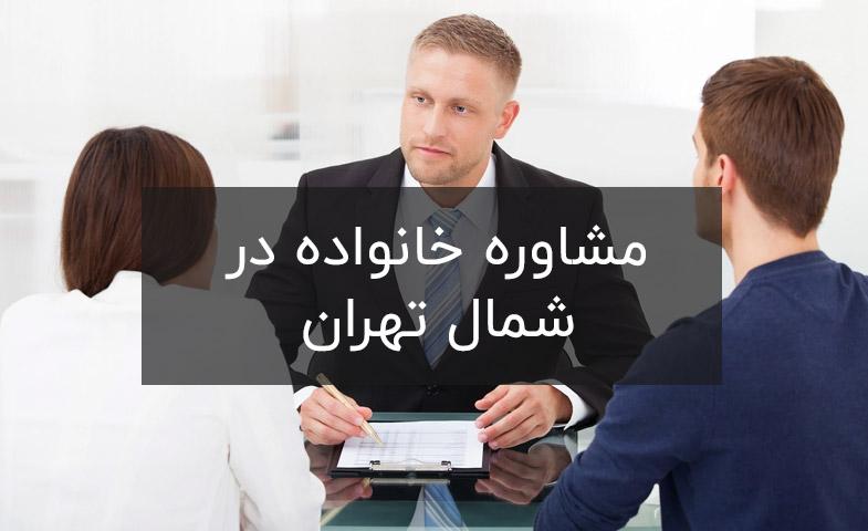مشاوره خانواده در شمال تهران | خدمات مشاوره روانشناسی تلفنی در شمال تهران
