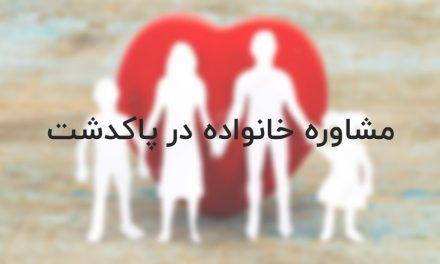 مشاوره خانواده در پاکدشت | خدمات مشاوره روانشناسی تلفنی در پاکدشت