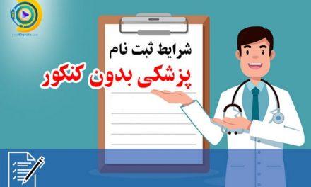 شرایط ثبت نام پزشکی بدون کنکور