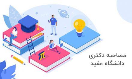 آشنایی با مصاحبه دکتری دانشگاه مفید