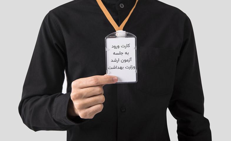 زمان و نحوه دریافت کارت ورود به جلسه کنکور ارشد وزارت بهداشت