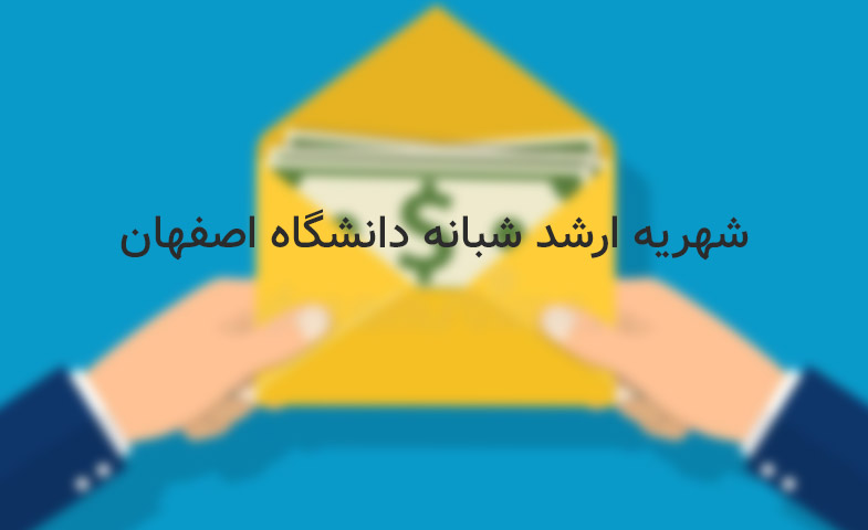 مبلغ شهریه ارشد شبانه دانشگاه اصفهان چقدر است؟