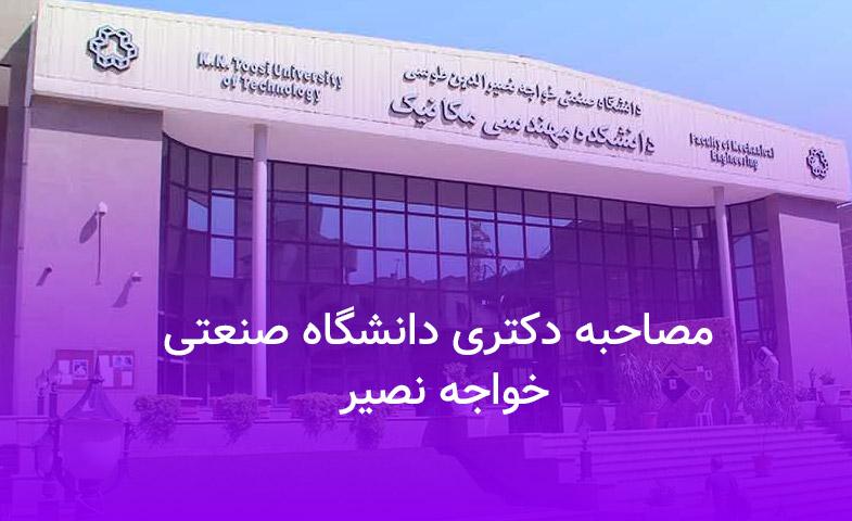 آشنایی با مصاحبه دکتری دانشگاه صنعتی خواجه نصیر
