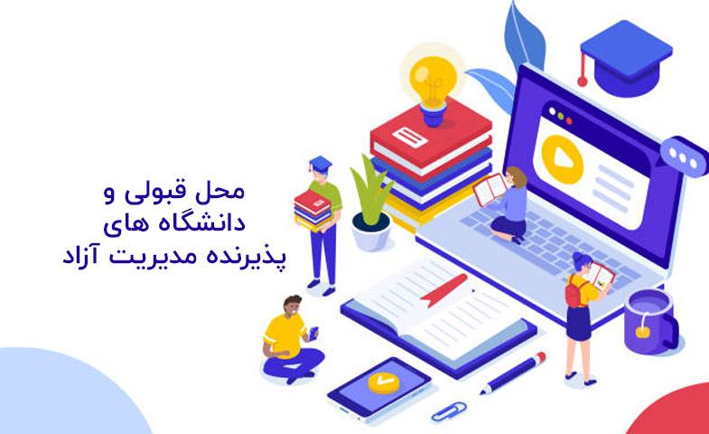 آشنایی با محل قبولی و دانشگاه های پذیرنده مدیریت آزاد
