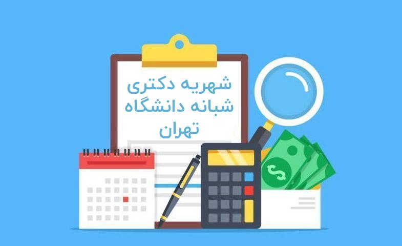 مبلغ شهریه دکتری شبانه دانشگاه تهران چقدر است؟