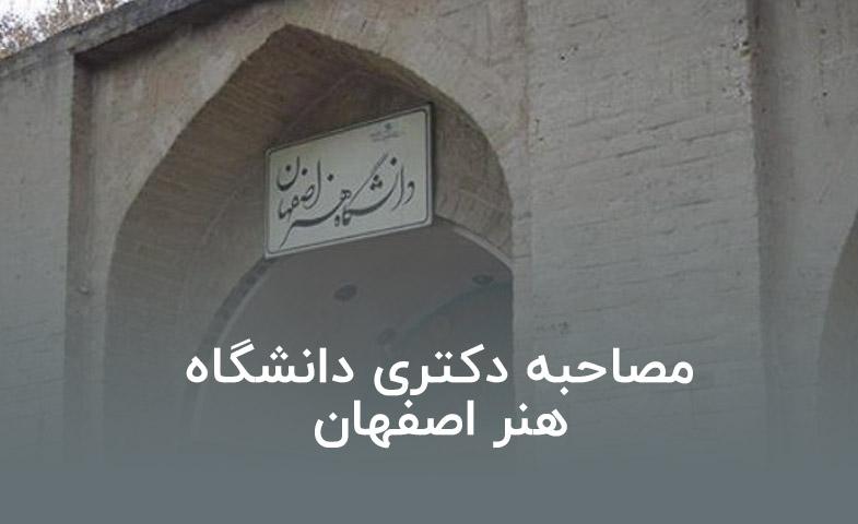 مصاحبه دکتری دانشگاه هنر اصفهان