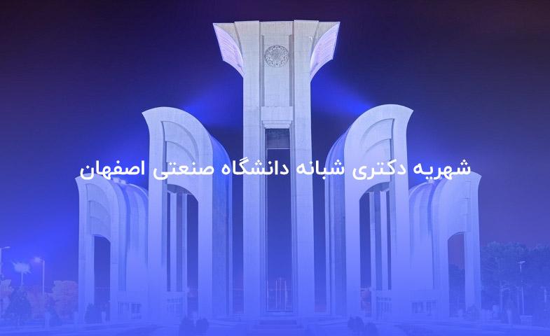 شهریه دکتری شبانه دانشگاه صنعتی اصفهان