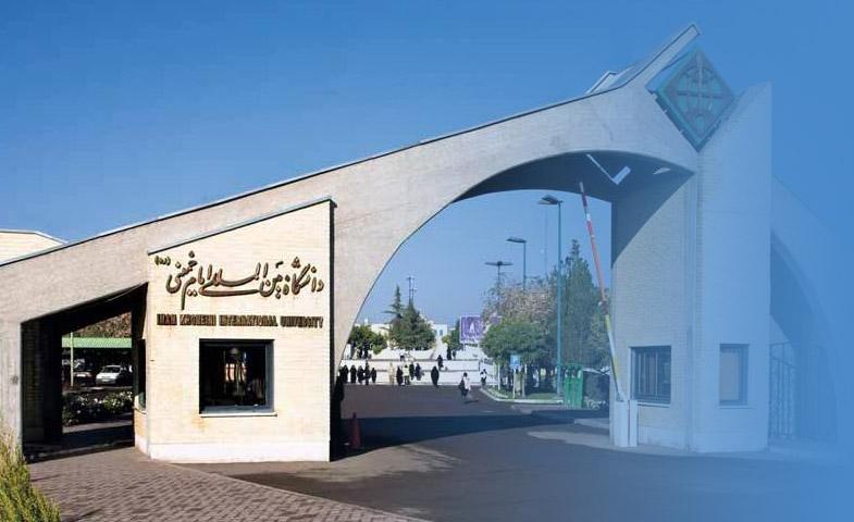 شهریه ارشد دانشگاه بین المللی امام خمینی قزوین