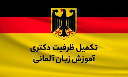 تکمیل ظرفیت دکتری آموزش زبان آلمانی 98