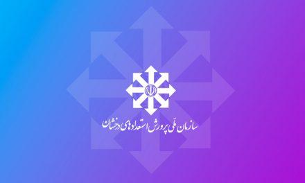 اعلام نتایج آزمون تیزهوشان استان کرمان 98