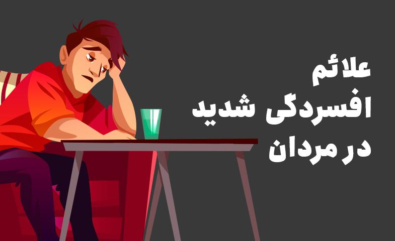 علائم افسردگی شدید در مردان
