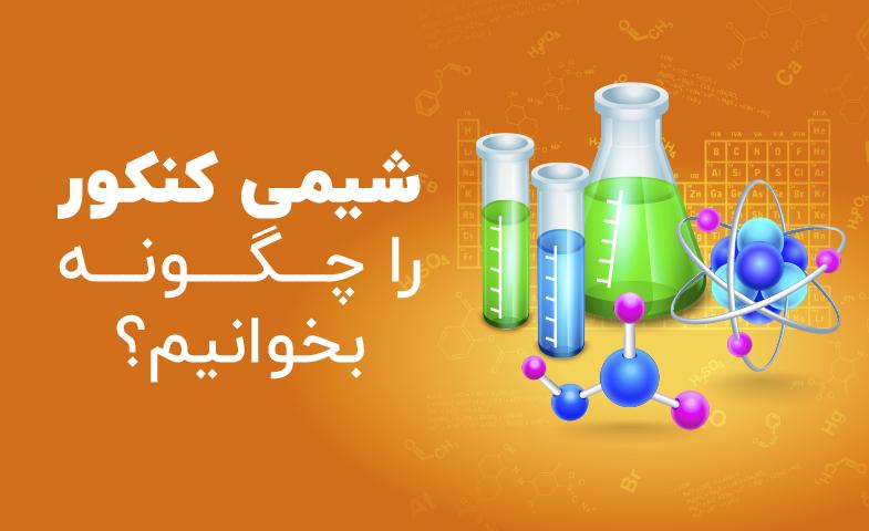 شیمی کنکور را چگونه بخوانیم؟