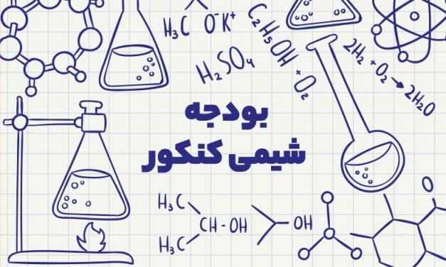 بودجه شیمی کنکور