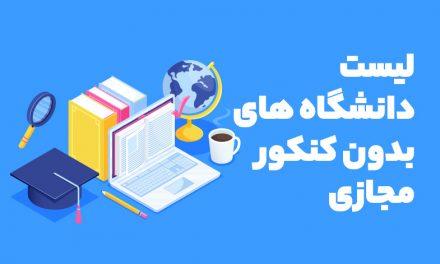 لیست دانشگاه های بدون کنکور مجازی