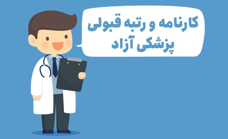 کارنامه و رتبه قبولی پزشکی آزاد