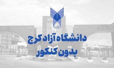 دانشگاه آزاد کرج بدون کنکور