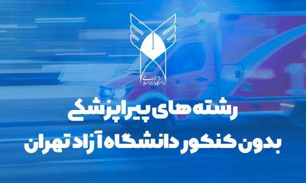 رشته های پیراپزشکی بدون کنکور دانشگاه آزاد تهران