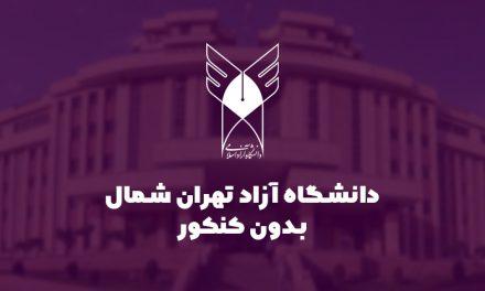 دانشگاه آزاد تهران شمال بدون کنکور