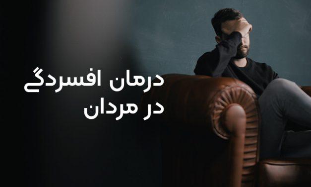 درمان افسردگی در مردان