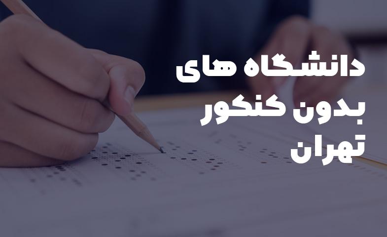 دانشگاه های بدون کنکور تهران