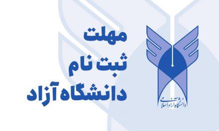 مهلت ثبت نام دانشگاه آزاد