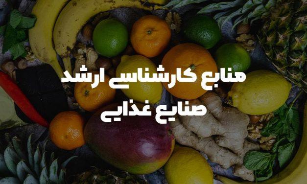 منابع کارشناسی ارشد صنایع غذایی