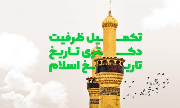 تکمیل ظرفیت دکتری تاریخ – تاریخ اسلام سراسری 98