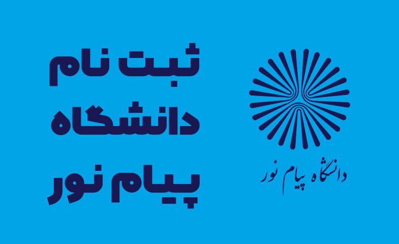 ثبت نام دانشگاه پیام نور