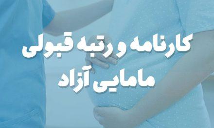 کارنامه و رتبه قبولی مامایی آزاد 99