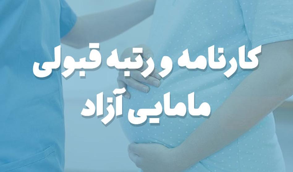 کارنامه و رتبه قبولی مامایی آزاد