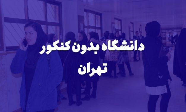 دانشگاه بدون کنکور تهران