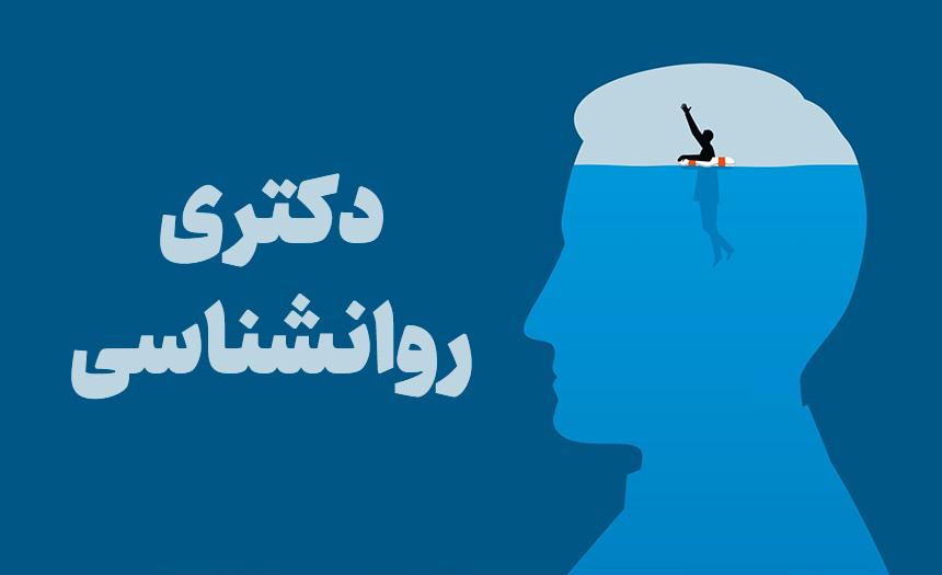 دکتری روانشناسی