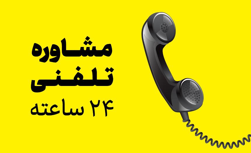 مشاوره تلفنی ۲۴ ساعته