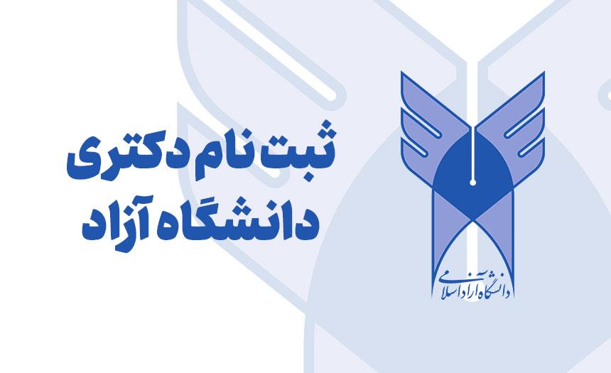 ثبت نام دکتری دانشگاه آزاد