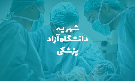 شهریه دانشگاه آزاد پزشکی