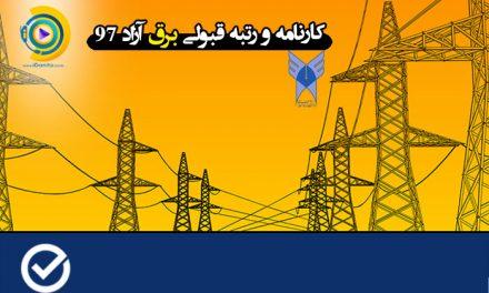 کارنامه و رتبه قبولی برق آزاد 98