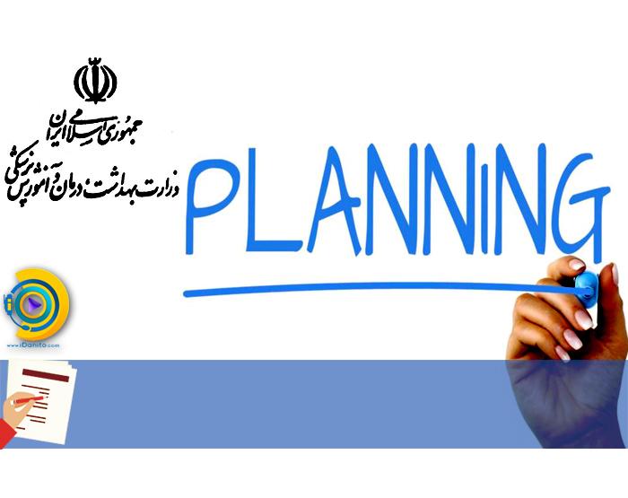 برنامه ریزی دکتری وزارت بهداشت 98